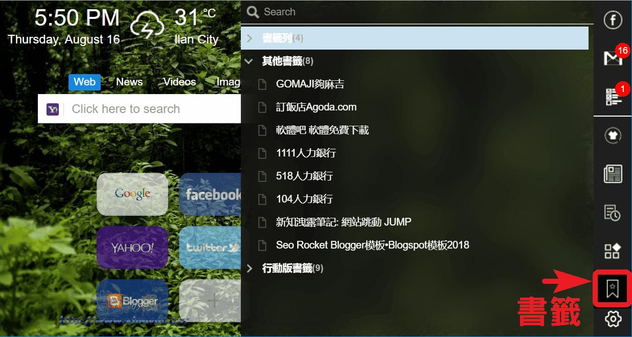 i New Tab 讓 Chrome 新分頁擁有多功能