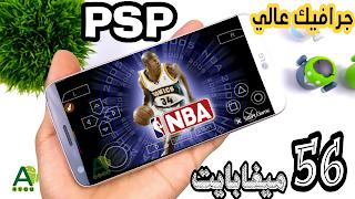 أفضل لعبة كرة السلة لهواتف الأندرويد بحجم صغير