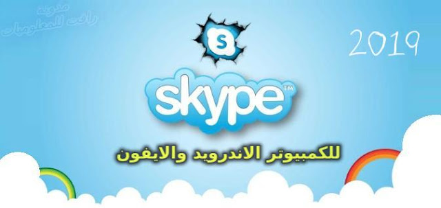 http://www.rftsite.com/2019/01/download-skype-pc-android-ios.html