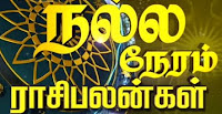Rasi Palan 04/01/2018 Puthuyugam TV