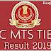 SSC MTS Tier I Result 2019: कब और कितने बजे आएगा तथा कैसे चेक करे