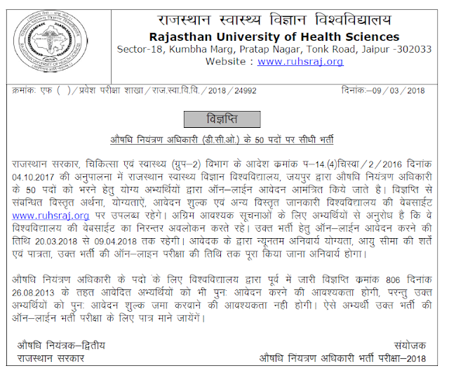 RUHS Direct recruitment of Drug Control Officer, Rajasthan (DCO) - 2018