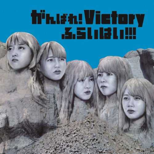 [MUSIC] がんばれ! Victory – ふらいはい!!!/Ganbare! Victory – Fly High!!! (2014.11.26/MP3/RAR)