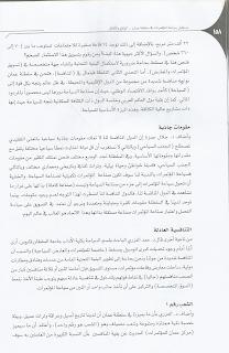 ادارة ندوة بعنوان مستقبل سياحة المؤتمرات في سلطنة عمان ..الواقع والآفاق
