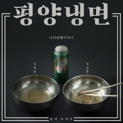 [Single] Yoo Se Yoon – 월세 유세윤 다섯 번째 이야기