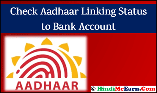 Aadhaar Linking status to Bank