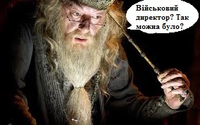 Жарт про Гаррі Поттера