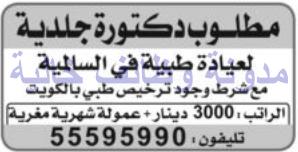 وظائف الصحف الكويتية الاربعاء 28-06-2017