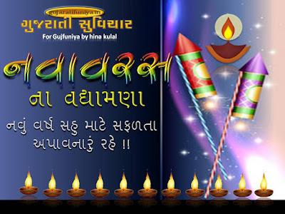 New Year in Gujaratii Language,