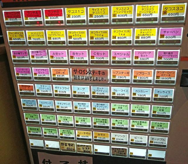タコスの店なっちゃんの食券機の写真