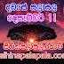 Lagna Palapala Ada Dawase  | ලග්න පලාපල | Sathiye Lagna Palapala 2020 | 2020-12-11