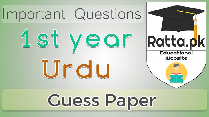 1st Year (11th class) Urdu Guess Paper Solved 2017