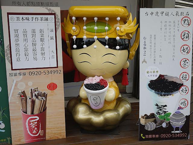 P1260313 - 【熱血採訪】大甲鎮瀾宮旁的茶本味,料好實在點頭奶茶約訪