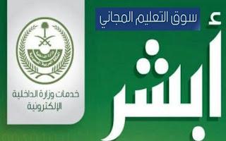 طريقة التسجيل في أبشر للنساء المقيمات والسعوديات moi.gov.sa