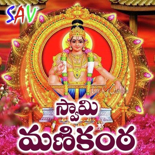 Swamy-Manikanta-Telugu-2016