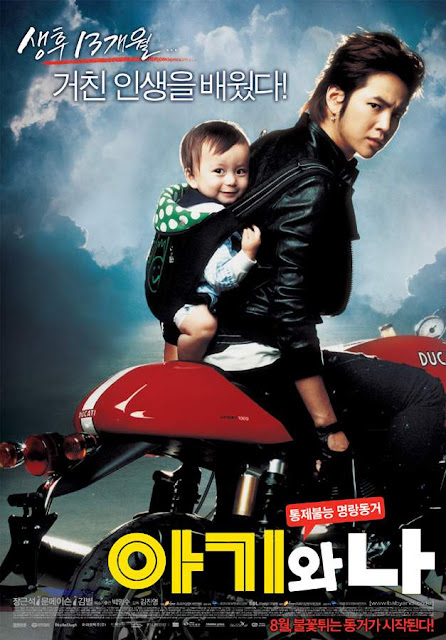 Sinopsis Baby and I / Baby and Me (2008) - Film Korea