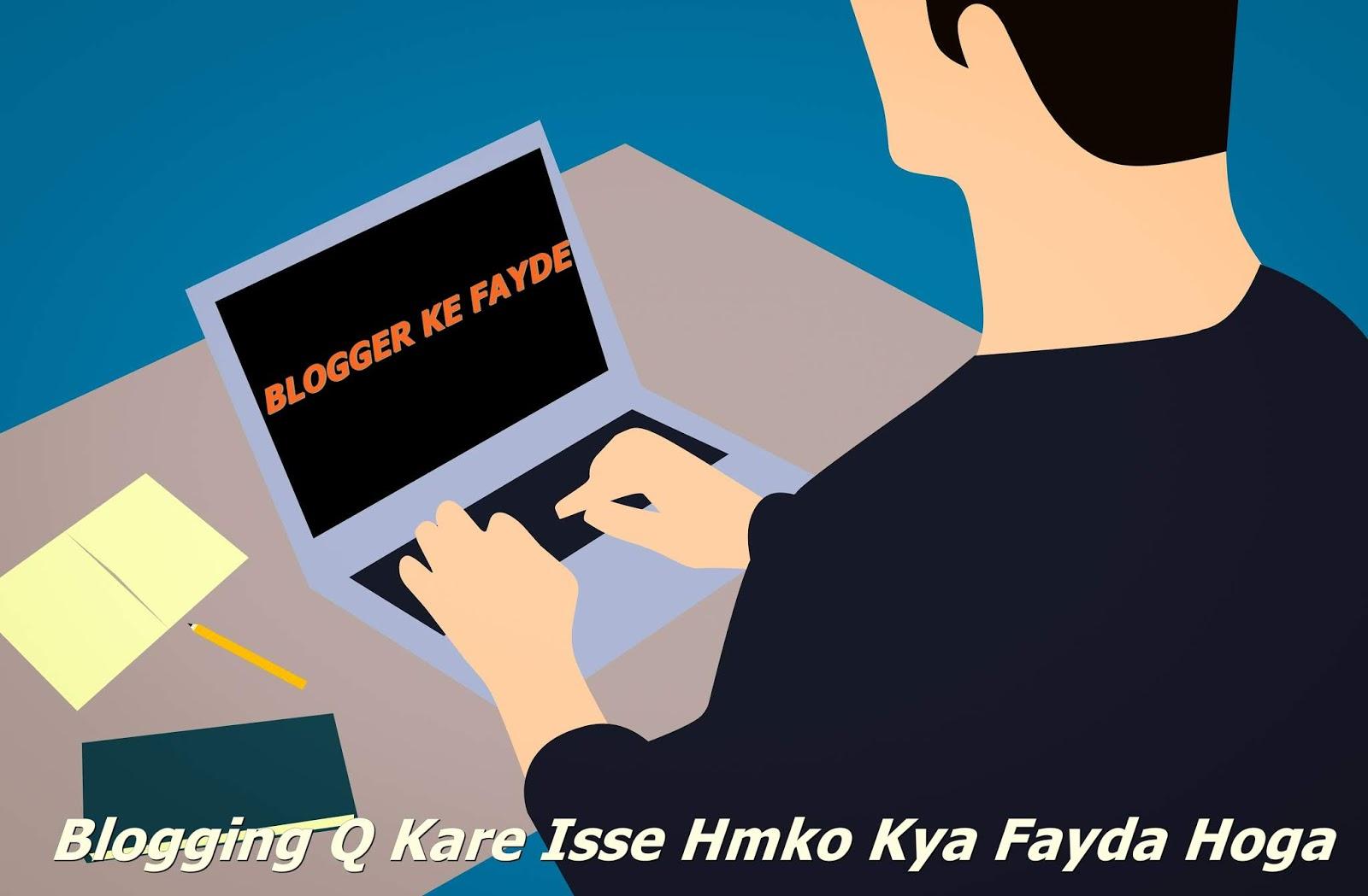 Blogging Q Kare Isse Hmko Kya Fayda Hoga, Blogging meaning, blogger ke fayde