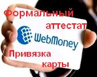 http://www.iozarabotke.ru/2017/09/kak-poluchit-formalniy-attestat-webmoney.html