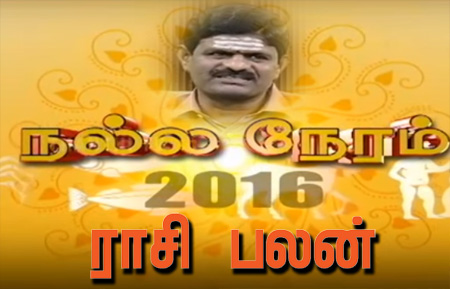 New Year Special : Nalla Neram 2016