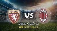 نتيجة مباراة ميلان وتورينو يلا شوت حصرى اليوم الثلاثاء بتاريخ 28-01-2020 كأس إيطاليا