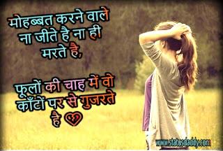 hindi,sad,status,whatsapps