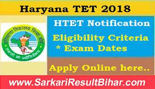Haryana TET 2018, APPLY ONLINE, DATE, LINK