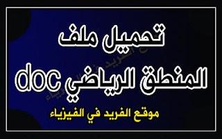المنطق الرياضي doc، بحث عن المنطق الرياضي، جبر المنطق، المنطق الشكلي