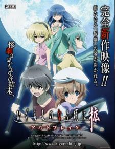 Higurashi no Naku Koro ni Kaku: Outbreak -  2013 Poster