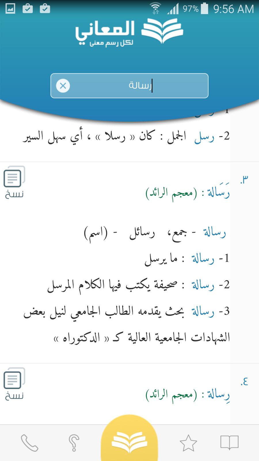 تحميل برنامج ترجمة من الانجليزية الى العربية