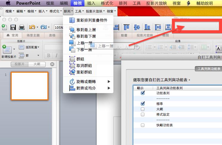 簡報藝術烘焙坊 SlideArtToasters: 自訂PowerPoint 2011工具列:和快捷鍵比美的便利 (For Mac)