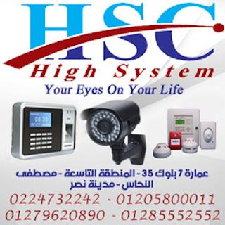 وظائف خالية فى شركة هاى سيستم لأنظمة الأمنية فى مصر 2017