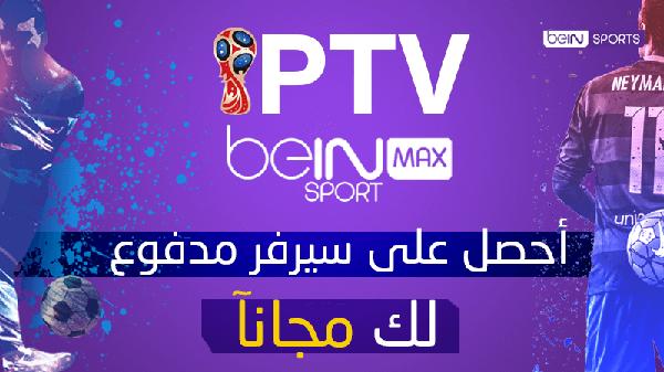 تحميل  سيرفرات IPTV المدفوعة  بتاريخ  اليوم 2018-6-24 مجانا