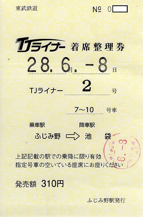 東武東上線 常備軟券のTJライナー着席整理券 ふじみ野駅