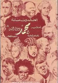 تحميل كتاب الخالدون مائة اعظمهم محمد (ص) pdf لانيس منصور
