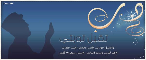 ادعيــــــة قصيــــــــــرة مصوره 17.png