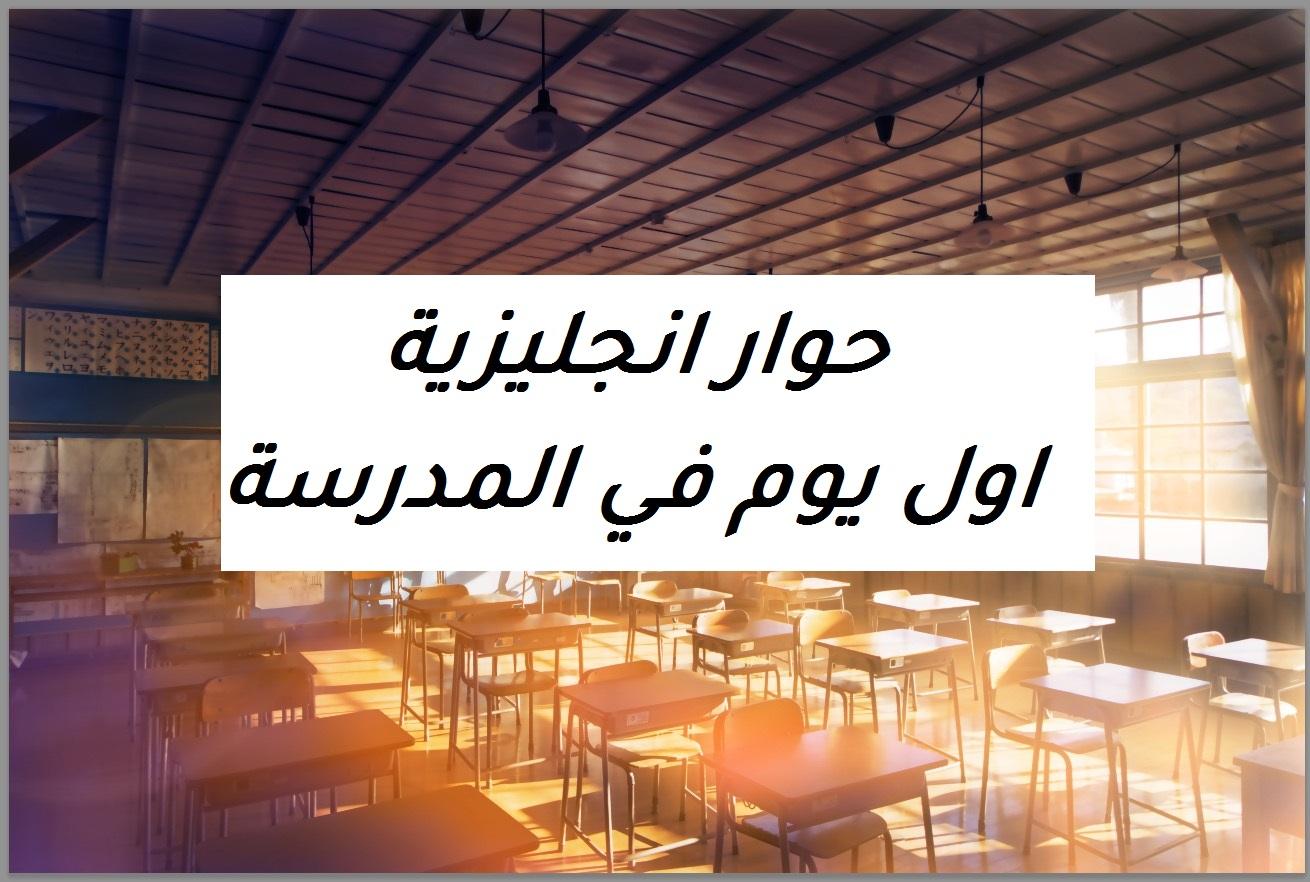 محادثة باللغة الانجليزية - أول يوم في المدرسة