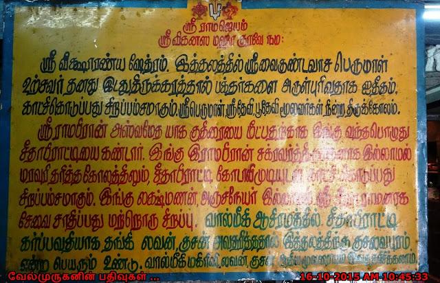 Viksharanya Kshetram Koyambedu Chennai