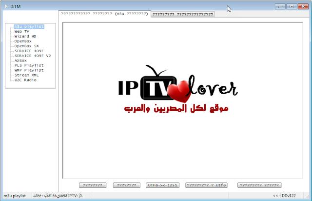 برنامج Ditm تحويل iptv m3u الى cfg او اى صيغة اخرى لتعمل على كل الرسيفرات