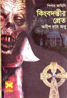 Kingbadontir Pret Bengali PDF
