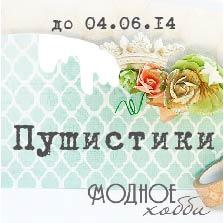 http://modnoe-hobby.blogspot.ru/2014/05/8_21.html