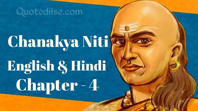 Chanakya Niti in English & Hindi - Chapter – 4