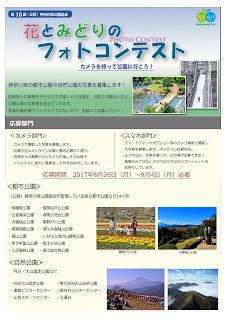 第10回 (公財)神奈川県公園協会 花とみどりのフォトコンテスト