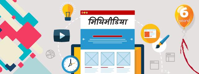 चलू संगे किछु डेग जे वेब पर मैथिली कें बेहतरी दिस ल' जाएत...