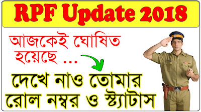 RPF Update 2018 |RPF Roll Number | RPF Admit Card Download 2018 | RPF Exam Bangla