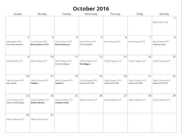 Jewish Calendar 2016, Jewish Calendar october 2016, 2016 Jewish calendar,   2016 october Jewish calendar, Hebrew calendar 2016,october 2016 calendar,   october 2016 printable jewish calendar