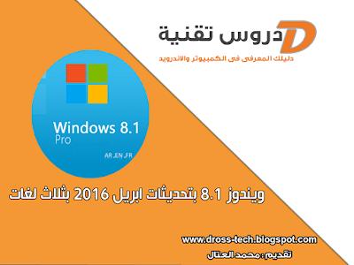 ويندوز 8.1 بتحديثات ابريل 2016 باللغة العربية والانجليزية والفرنسية