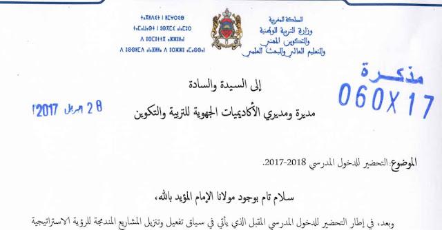 الوزارة تصدر المذكرة الخاصة بالتحضير للدخول المدرسي 2018-2017.