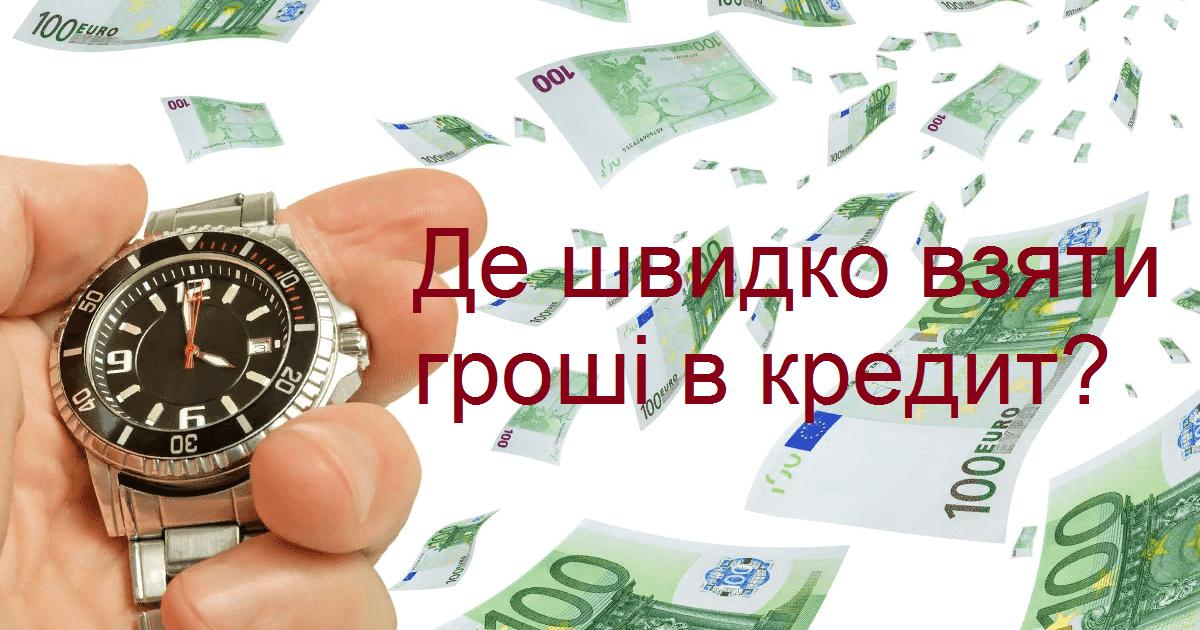 Де швидко взяти гроші в кредит?