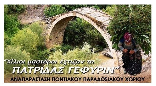 """Στο """"Ποντιακό χωριό της Αθήνας"""" θα βρεθεί ο Φάρος Ποντίων"""