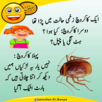 Urdu, Jokes, Urdu jokes, Urdu jokes funny, Urdu jokes tv, Urdu jokes for kids, Urdu jokes funny video, Urdu jokes video, Urdu jokes 218, Urdu jokes funny pathan, Urdu jokes images, Urdu jokes official, Viral urdu, Urdu paheliyan, Urdu riddles, Urdu tricky questions, Urdu puzzles, Iq test in urdu, Iq questions in urdu, Urdu common sense questions, Funny jokes, Funny urdu jokes, Funny urdu jokes 2018, Jokes 2018, Urdu latifaysanta banta, Punjabi jokes, In hindi punjabi jokes videos punjabi jokes funny desi punjabi jokes videos, Latife. jokes in urdu, Latest jokes, Urdu jokes 2018, Best jokes on pathan, Pathan ke jokes, Jokes of pathan 2018, Pathan ke jokes 2018, Urdu ganday latifay, Urdu funny latifay, Sardar ke jokes, Jokes of sardar 2018viral urdu, Images of funny jokes, Images of funny jokes in urdu, Jokes in urduvery funny joke in urdu 217, Urdu lateefay pathan, Urdu lateefay pictures, Urdu lateefay hi lateefay, Ganday urdu lateefay, Urdu funny images, Funny sms in urdu, Latifay in urdu funny, Paheliyan, General knowledge, Paheli, Zeheni azmaish sawalat o jawabat, Tricky questions, Brain teasers, Riddles, Funny questions, Common sense, Comedy videos, Tricky sawal o jawab, Latifay, Mazedar latifay, Santa banta, Mzahiya latife, Funny, Dirty, Ganday latifay, Ganday, Best joke of the year, Pathan ke latifay, Funny latifay, Sardar ke latifay, , Jokes in urduviral urdu, Latest funny jokes in urdu 2018, Latest funny jokes, Funny jokes in urdu, Funny jokes in urdu 2018, New amazing urdu funny latifay, Urdu latifay, New funny urdu latifay, Dirty jokesviral urdu, Urdu trendbest jokes, Funny jokes collection, Funny jokes for kids, Funny jokes talking tom, Funny videos in urdu, Jokes for kids, Jokes images, Jokes in hindi, Jokes in urdu, Jokes videos, Top jokes, Wifeviral urdu, Amaizing jokes, Amaizing latifay in urdu, Jokes of pathan, Pathan jokes 2018, Urdu kahani, Urdu stories, Sardar ke jokesfunny jokes, Amazing jokes, Pathan funny jokes, Sardar gande jokes, Urdu gande jo